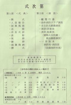 1-12shi-3_R.jpg
