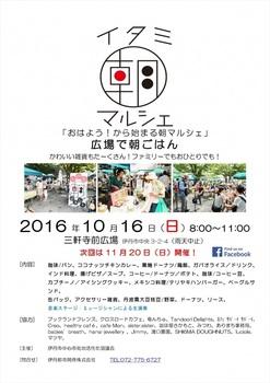 10-16itamimarusye_r.jpg
