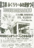 10-26fukurou.jpg
