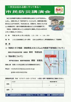 11-18bousai-1_R.jpg