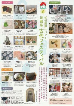 3-10awaji-2_R.jpg