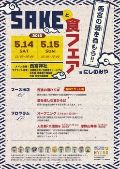 5-14.15sake-nisinomiya-3_r.jpg