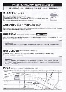 5-14.15sake-nisinomiya2-4_r.jpg