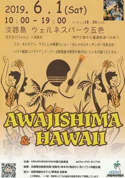 6-1awajihawai-1_R.jpg