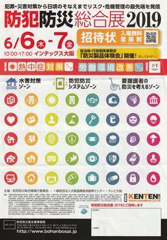 6-6bouhanhousai-5_R.jpg