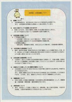 6-6suibou-4_R.jpg