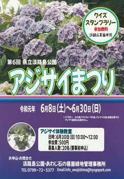 6-8awaji-7_R.jpg