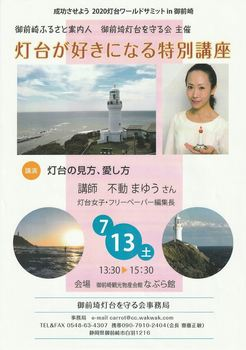 7-13tou-10_R.jpg
