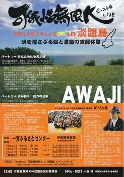 7-24kanousei-11_r.jpg