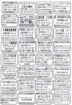 7-9sannda-14_r.jpg