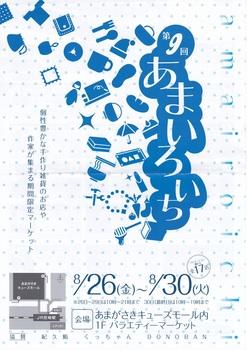 8-26ama-2_r.jpg