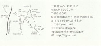 HIRAMATSUGUMI1_R.jpg