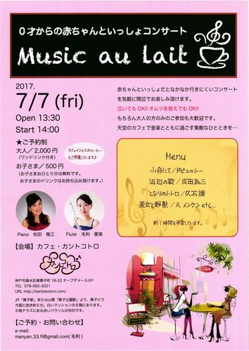 Music_au_lait_R.jpg