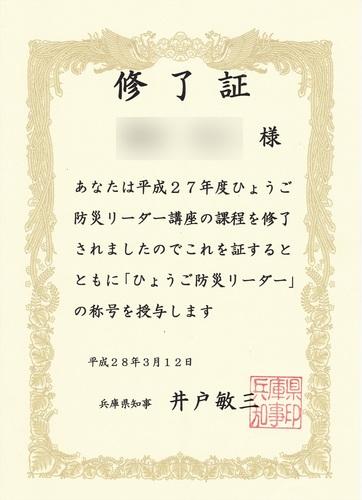 bousai-2-1_r.jpg