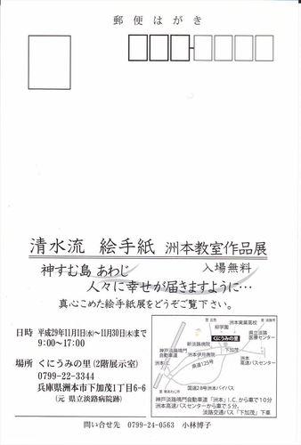etegami-2_R.jpg
