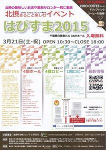 hapisuma2015-1_R.jpg