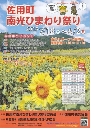 himawari-1_r.jpg