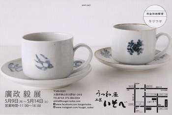 hirosei-5_r.jpg