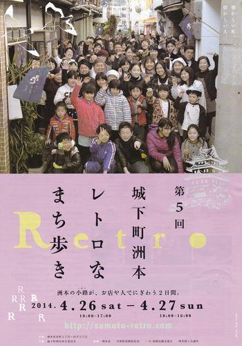 retoro-3_R.jpg