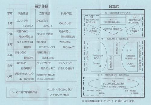 sakuhin-1_R.jpg