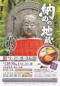 suzumuri-2_R.jpg