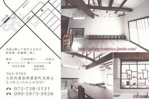 toneriko-7_R.jpg