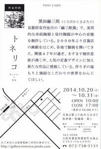 touki-5_R.jpg