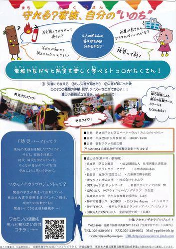 wakamono-6_R.jpg