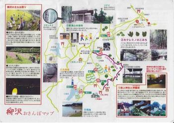 yanagisawa-1_r.jpg