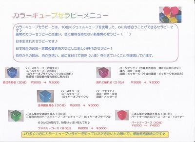 カラーキューブ1.jpg