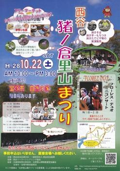 10-22nishitani-3_r.jpg