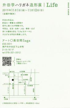 11-1-10masuda-1_R.jpg