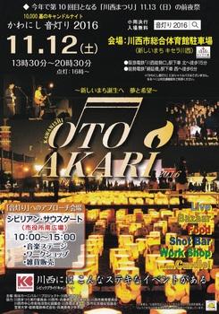 11-12otoakari-6_r.jpg