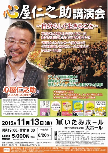 11-13kokoroya-2_r.jpg
