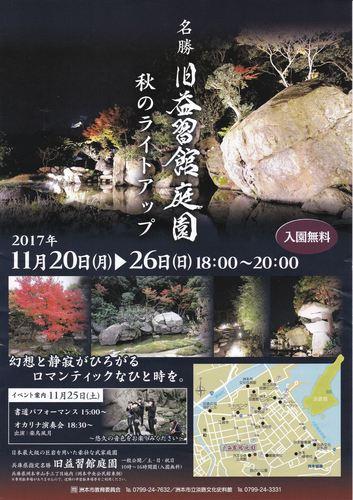 11-20-26sumoto-1_R.jpg