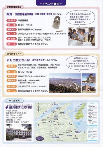 11-20-26sumoto-2_R.jpg