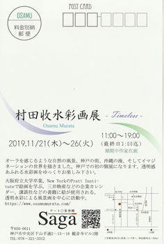 11-21-26murata-1_R.jpg