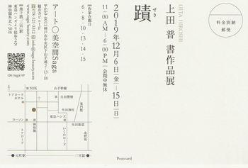 12-6-15ueta-1_R.jpg