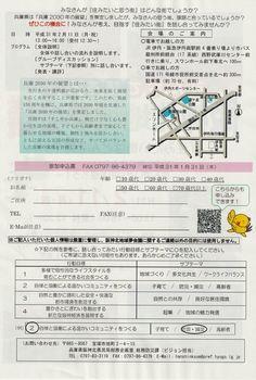 2-11bi-2yume_R.jpg
