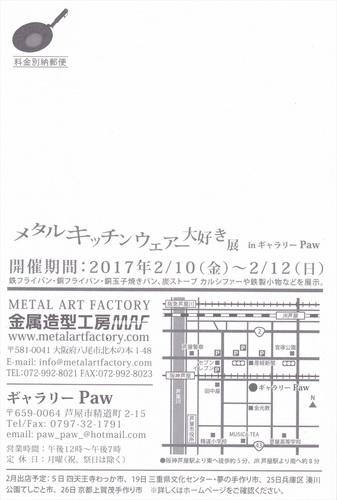 2.10-12Paw_r.jpg