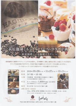 2019hagiwara-1_R.jpg