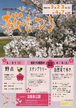2019sakura-1_R.jpg