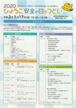 20200117hyougoannzenn-1_R.jpg