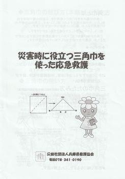 20200117sannkaku-1_R.jpg