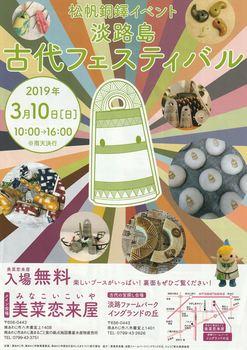3-10awaji1_R.jpg