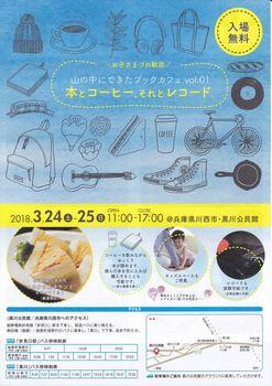 3-24-.25cooffeebook-3_R.jpg