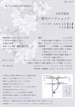 3-24 25soramidouwa-ku-8_R.jpg