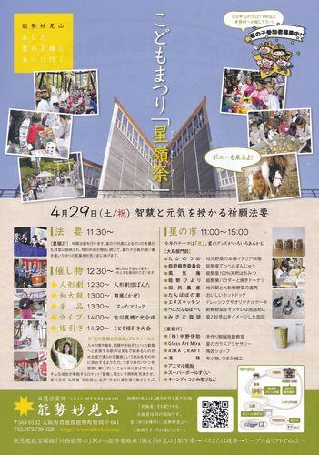 4-29myoukenn-3_R.jpg
