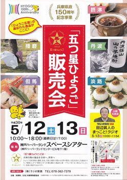 5-12-13hosi-5_R.jpg
