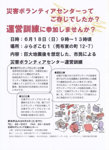6-18bousaitakarazuka-1_R.jpg